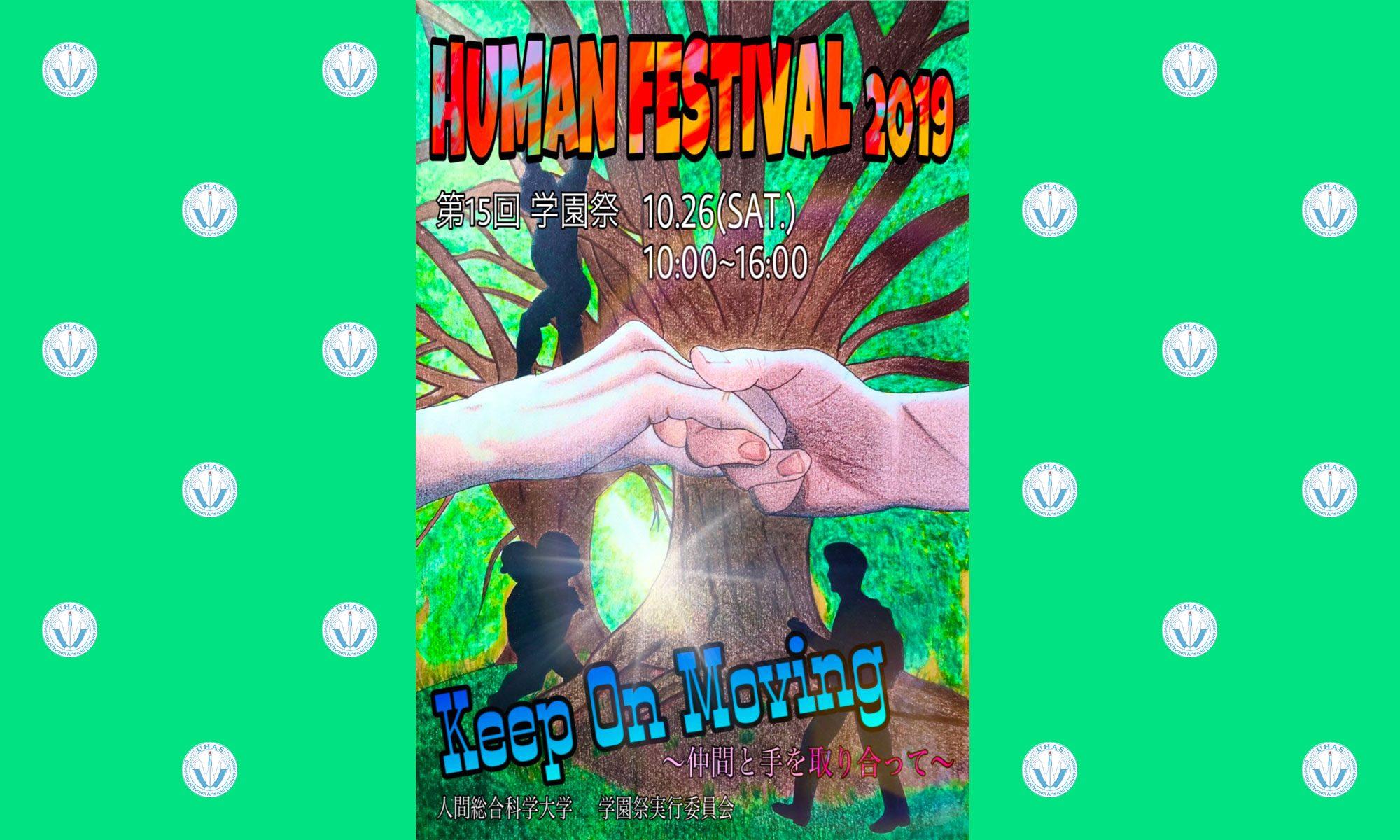 人間総合科学大学 学園祭 Human Festival 2019